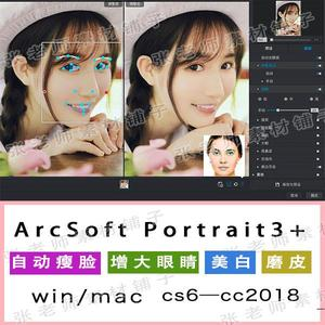 【PS磨皮】超级好用的PS磨皮美白瘦脸插件arcsoft portrait+3