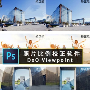 【插件】PS黑科技!世界上最好的照片比例校正软件!DxO ViewPoint 3.1.10中文版WINX64