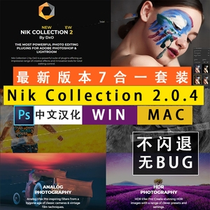【插件】PS调色插件 DxO Nik Collection 2 .0.6/2.0.8版本,Win/Mac中文Color EfexPro!